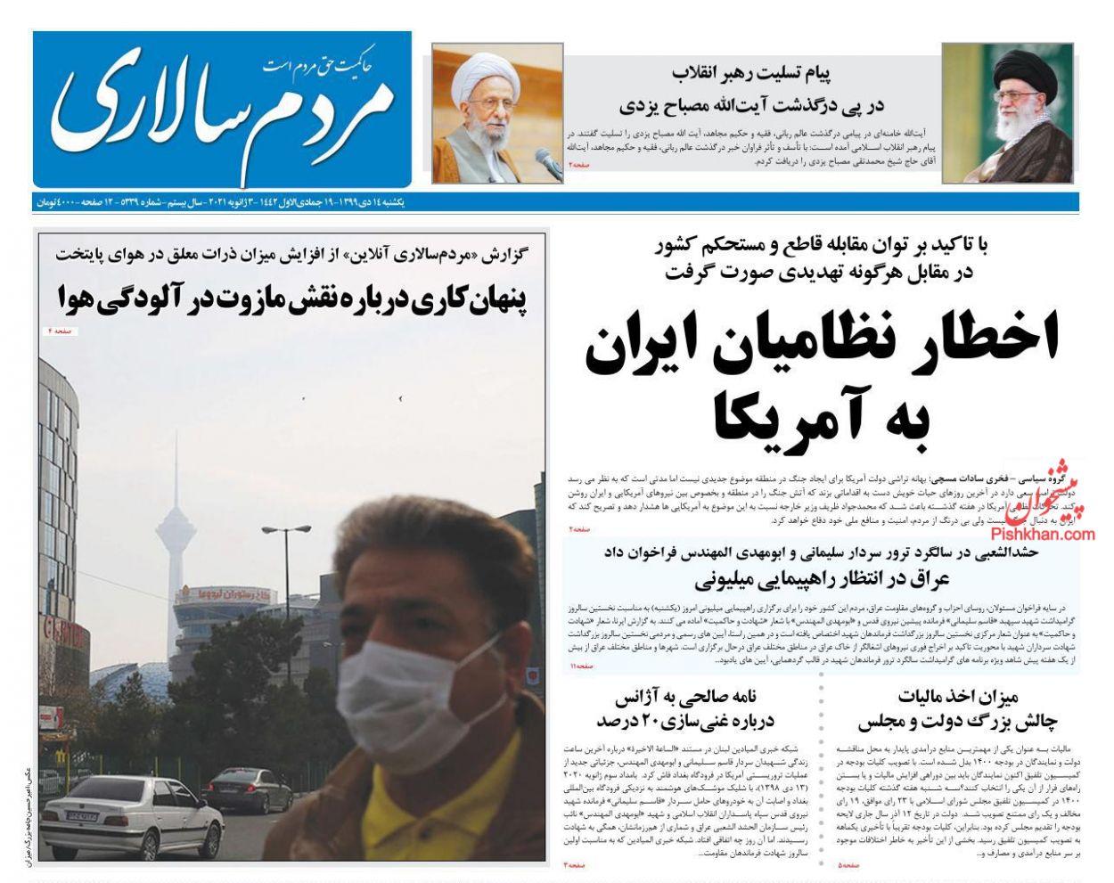 عناوین اخبار روزنامه مردم سالاری