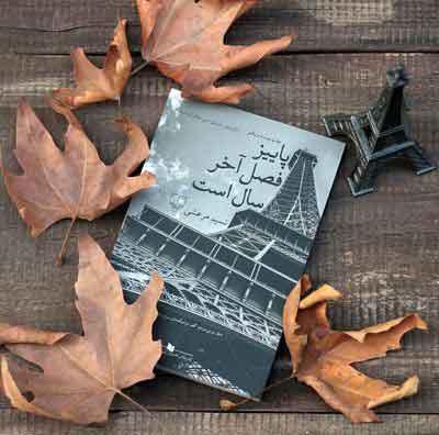 پاییز فصل آخر سال است