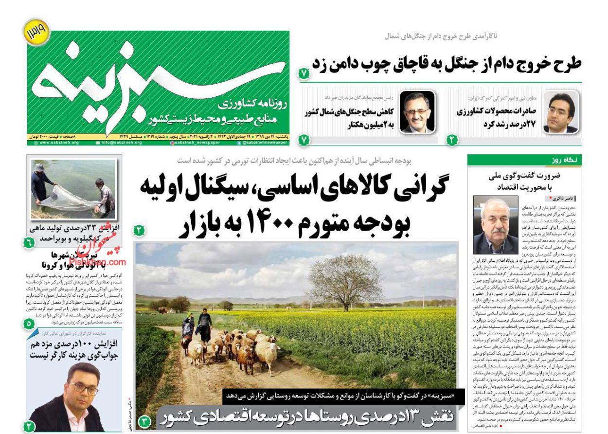 عناوین اخبار روزنامه سبزینه
