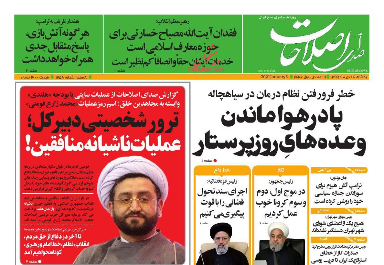 عناوین اخبار روزنامه صدای اصلاحات