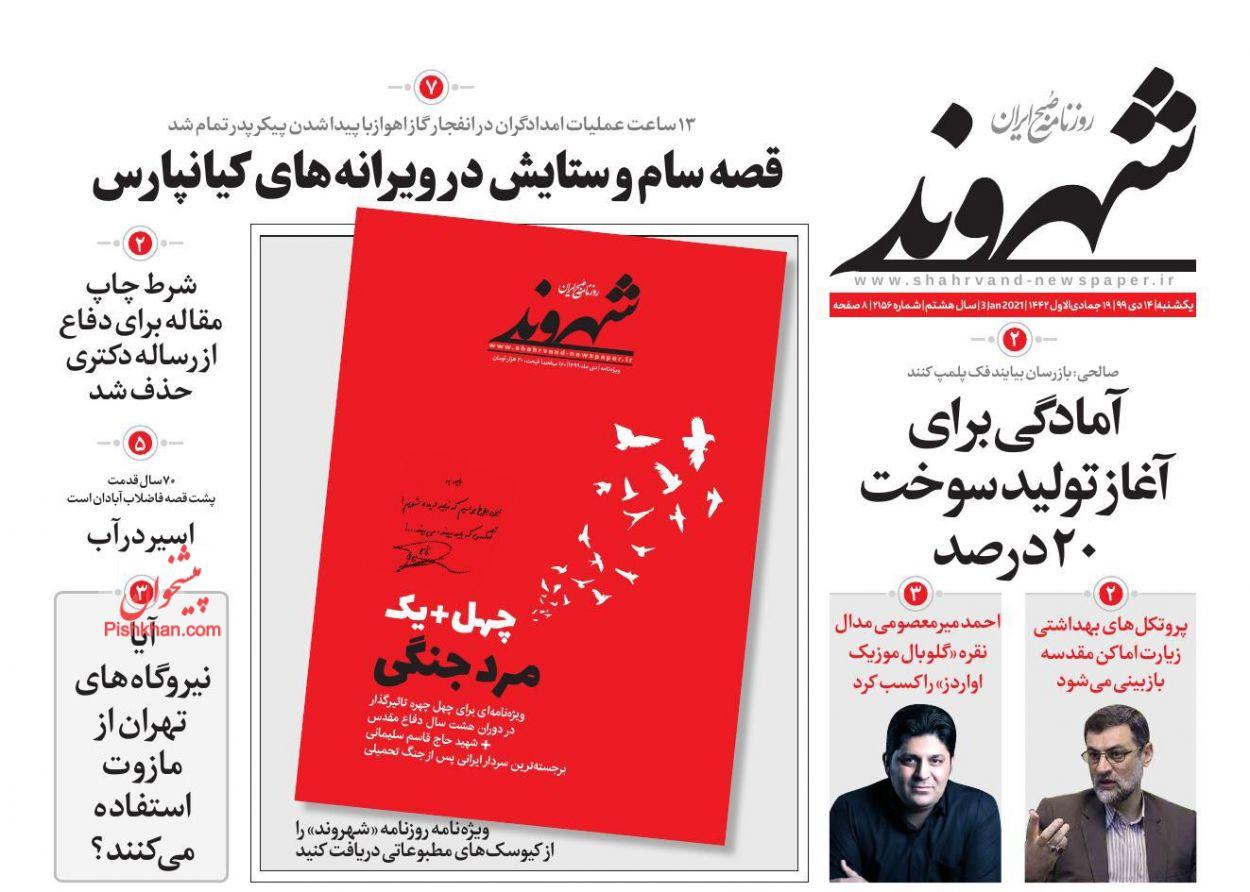 عناوین اخبار روزنامه شهروند