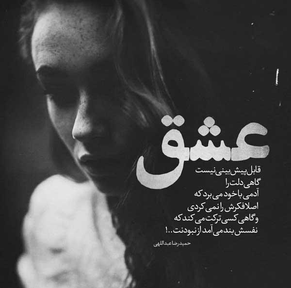 عکس سیاه سفید با متن احساسی