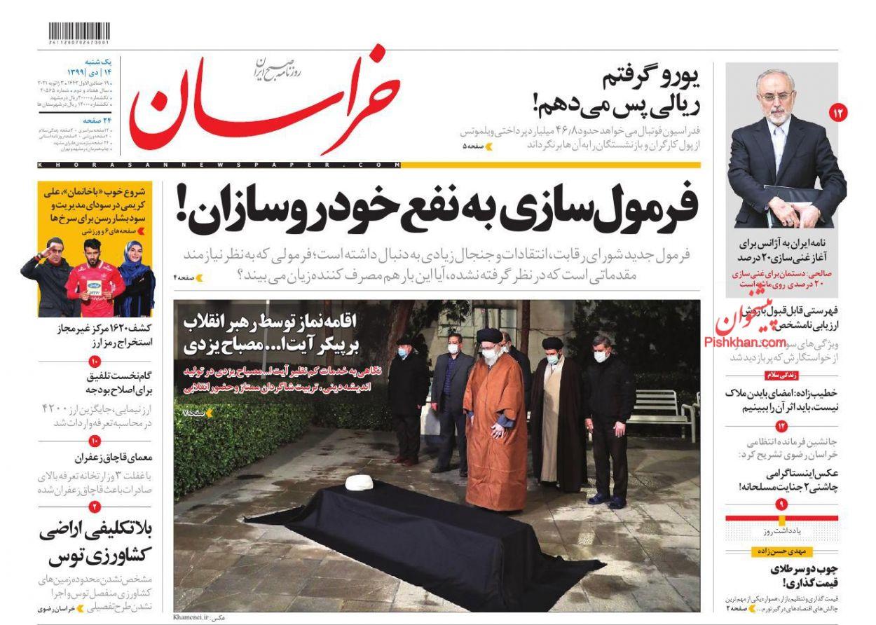 عناوین اخبار روزنامه خراسان