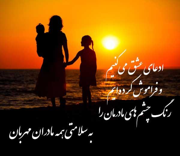 عکس نوشته قدردانی از مادر