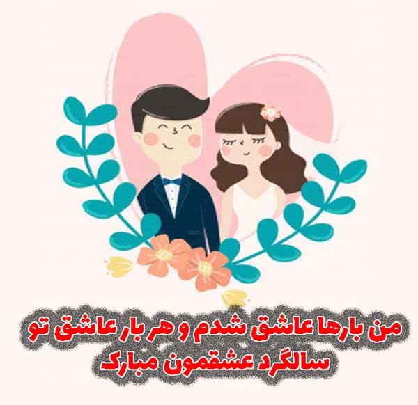 تبریک سالگرد ازدواج به شوهرتبریک سالگرد ازدواج به شوهر