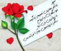 تبریک سالگرد ازدواج به زن