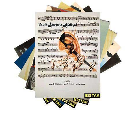 کم شنوایی در موسیقیدان ها