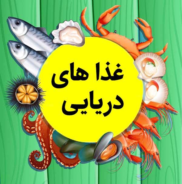 طرز تهیه انواع غذای دریایی در مجله تصویر زندگی