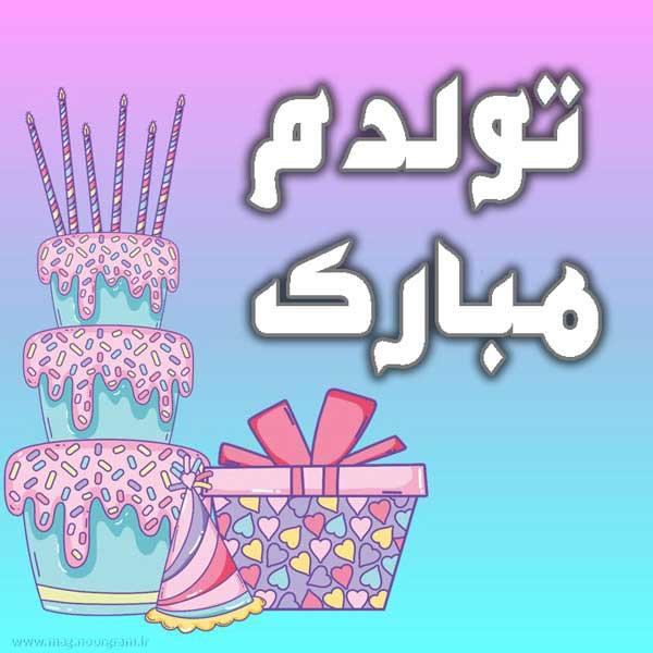 تبریک تولد خودم به خودم