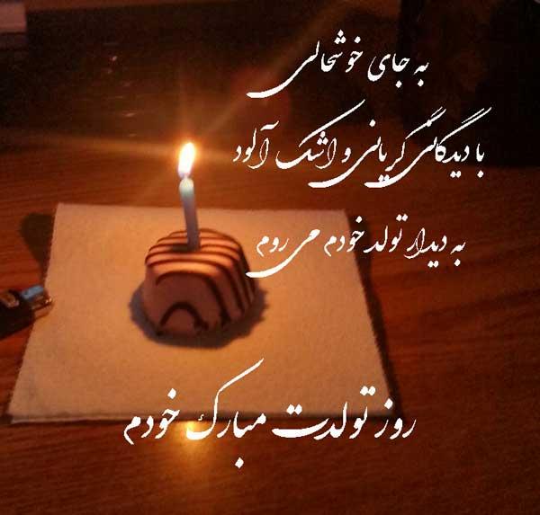عکس متن تولدم مبارک غمگین