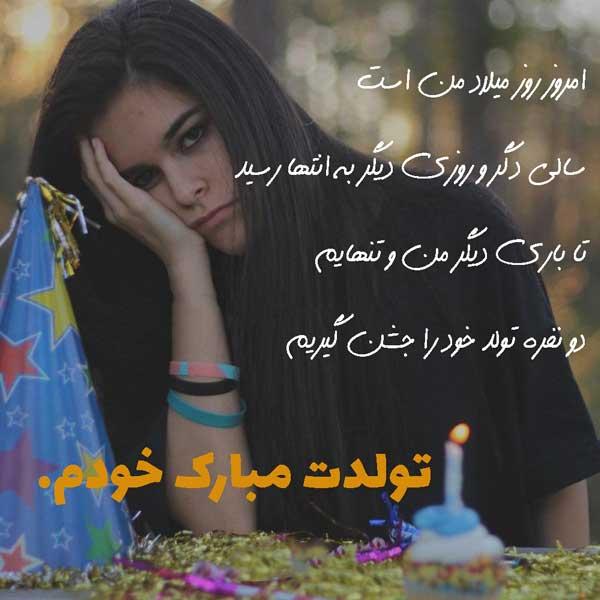تولدم مبارک خودم