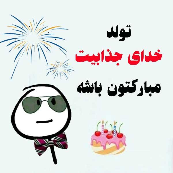 عکس و نوشته تولدم مبارک