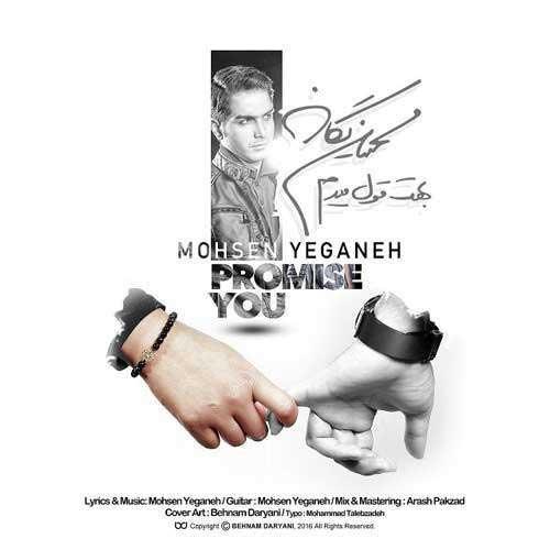 آلبوم بهت قول میدم از محسن یگانه
