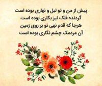 عکس شعر عمر خیام