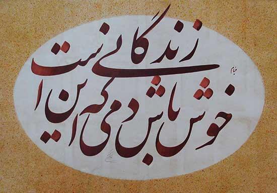 عکس نوشته شعر عمر خیام