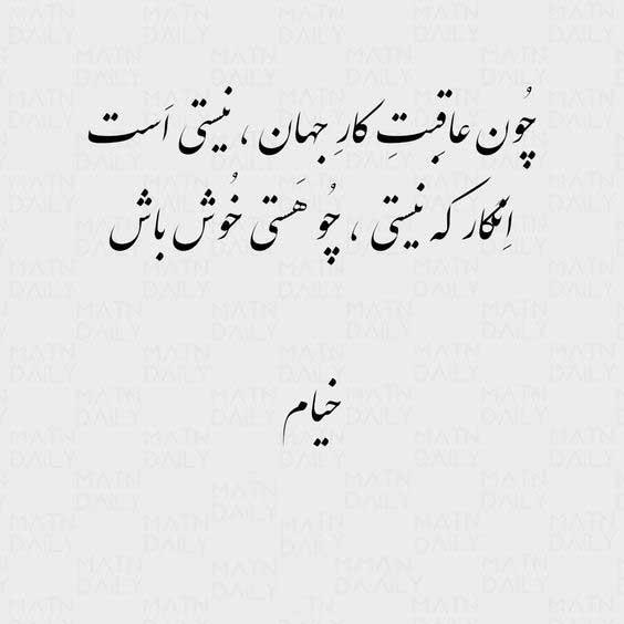 عکس شعر خیام