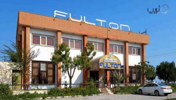 هتل فولتون از هتلهای ساحلی قشم