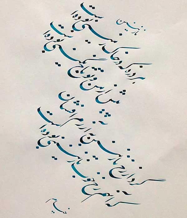 عکس نوشته شعر عاشقانه خیام