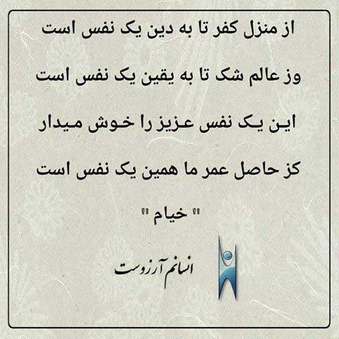 عکس نوشته شعر خیام