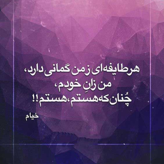 عکس نوشته اشعار عمر خیام