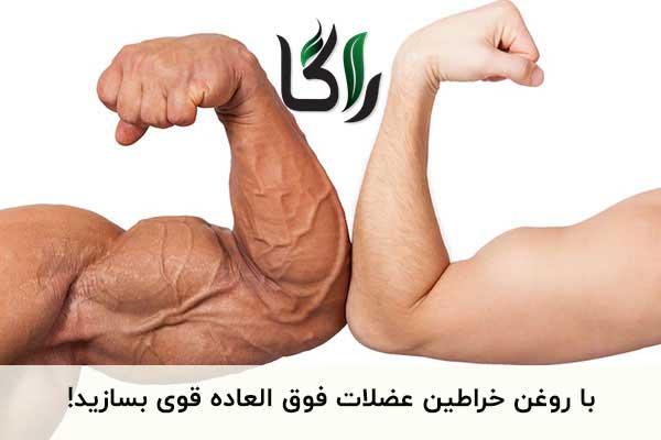 عضلات قوی تر با روغن خراطین