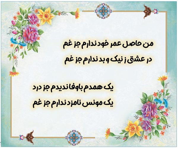 عکس پروفایل اشعار عاشقانه حافظ