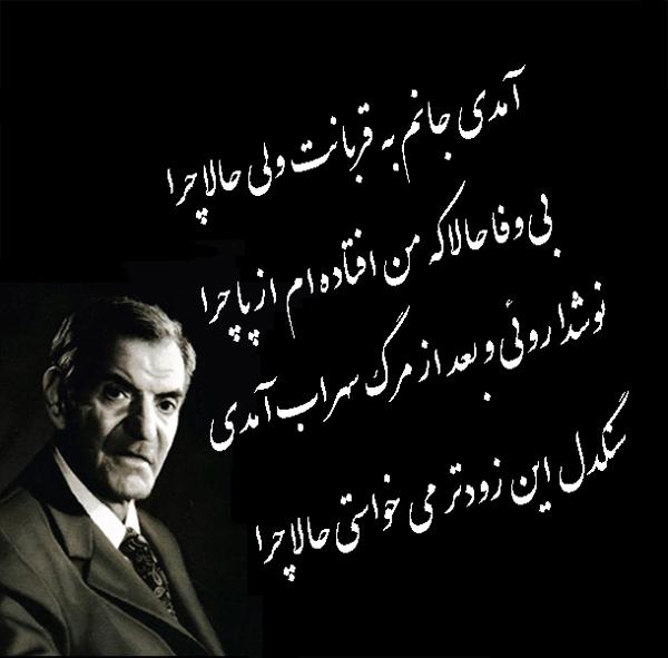 عکس نوشته شعر شهریار