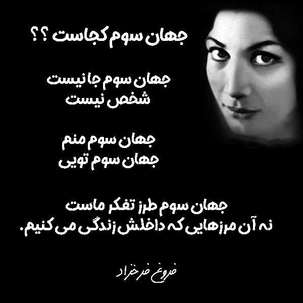 عکس نوشته اشعار عاشقانه فروغ فرخزاد