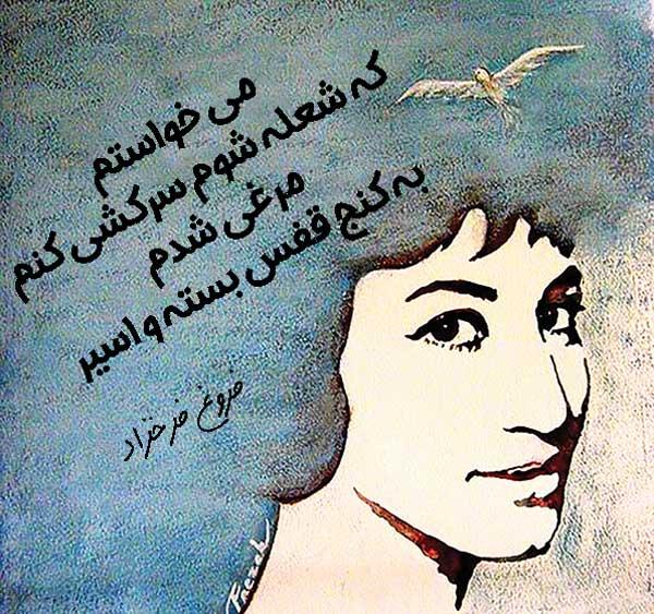 عکس پروفایل شعر فروغ فرخزاد