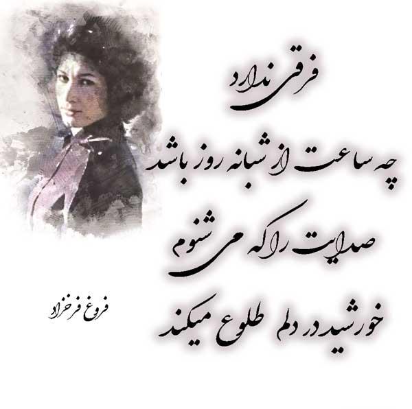 عکس پروفایل اشعار فروغ فرخزاد