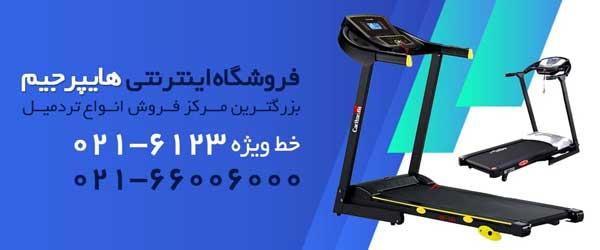 تردمیل - treadmill